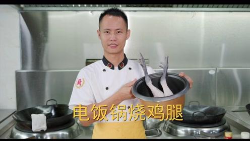 """厨师长教你:""""红烧鸡腿肉""""的家常做法,只需要电饭锅就行"""
