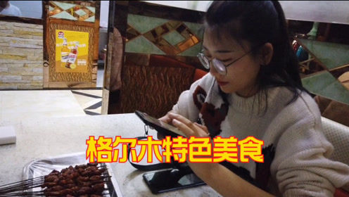 与小姐姐自驾游西藏,到青海格尔木市吃地方美食羊肉串、羊肉炕锅