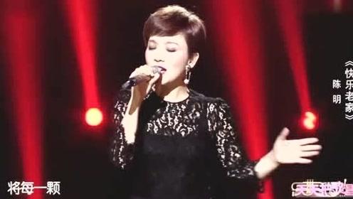 陈明现场演唱成名曲《快乐老家》,满满的回忆