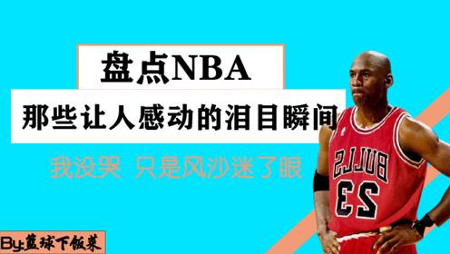 篮球带给我们的感动瞬间!这大概就是为什么我们热爱着篮球吧!