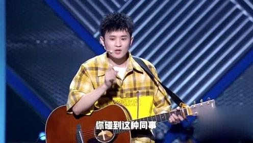 王勉用音乐说脱口秀,尴尬的同事关系这一段,搞笑又真实!