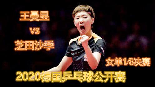 王曼昱 vs 芝田沙季 2020德国公开赛 女单1∕8决赛