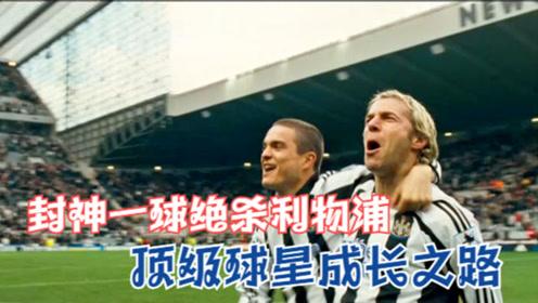 英超联比赛绝杀瞬间,圣迪吊打利物浦,直接扭转球队命运!励志片
