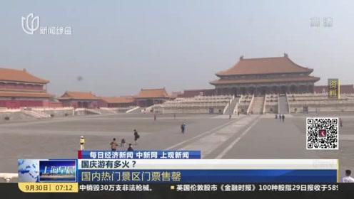 每日经济新闻 中新网 上观新闻:国庆游有多火?  国内热门景区门票售罄