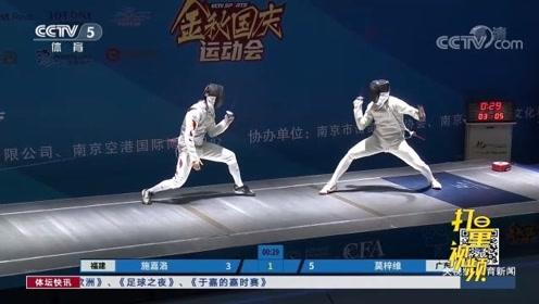 全国击剑冠军赛:莫梓维夺得男子花剑个人赛冠军