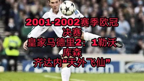 """2002年欧冠决赛,皇家马德里2:1勒沃库森,齐达内""""天外飞仙"""""""