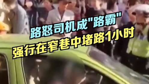 女路霸开斗气车堵路1小时,交警敲窗喊话她却在车内干这事?!