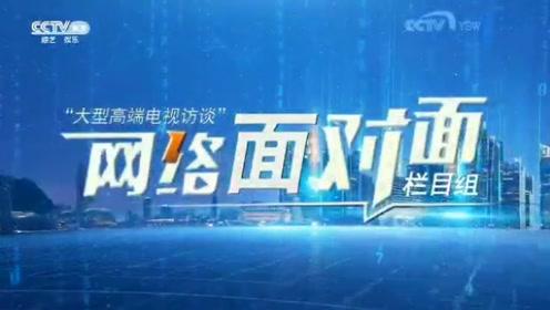 CCTV高清综艺娱乐频道《网络面对面》栏目01002期