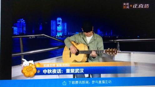 武汉民谣歌手冯翔专门为2020年中秋佳节作的歌,首次发布。