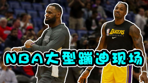 NBA大型蹦迪现场:霍华德蹦得最嗨,库里这是还没彻底放飞?