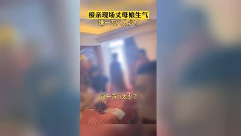 江苏,一段小伙接亲遭丈母娘嫌弃的视频热传,你怎么看?