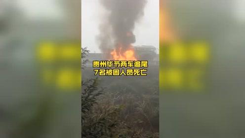 现场视频!贵州毕节两客车追尾起火燃烧,致后车7名被困人员死亡