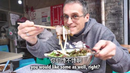 德国大叔爱上中国美食,坐飞机去贵阳吃牛肉粉,看得人流口水!