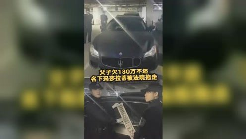 陕西咸阳一父子欠房东180万不还 名下百万豪车玛莎拉蒂被法院拖走查扣