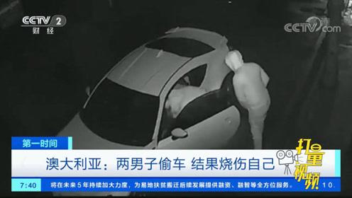 澳大利亚两男子偷车,不仅将车停在监控下,还烧伤自己