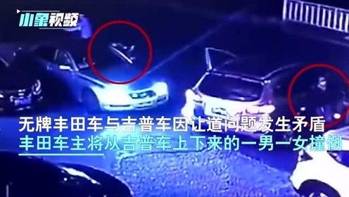 因让道问题发生矛盾 无牌丰田车疯狂撞人后逃逸,监控记录下全过程!
