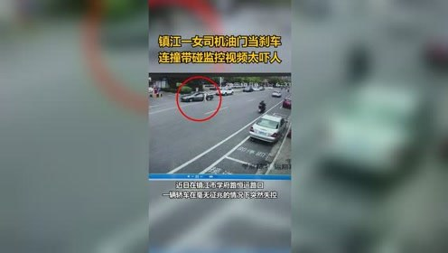 镇江一女司机油门当刹车,连撞带碰监控视频看得太吓人!