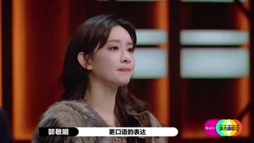 郭敬明调侃三位导演看自己作品表情太严肃,尔冬升反应绝了!