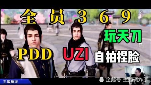 UZI与PDD玩天刀:自拍捏脸,怎么全员369啊