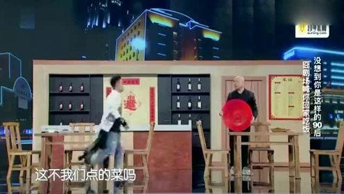 徐峥宋小宝郭麒麟演绎小品《回家吃饭》,动作眼神全是戏,超搞笑