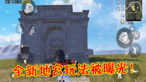 和平精英:新模式喜迎官宣,全新地宫玩法10.23正式上线!