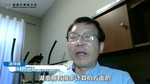 凌晓峰院士谈湖南印象:计算产业新高地 文化与美食独具魅力