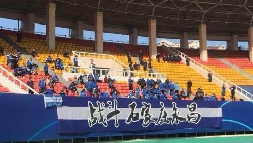 中超联赛石家庄永昌迎来保级关键战,今天下午我在现场和我的球队并肩战斗