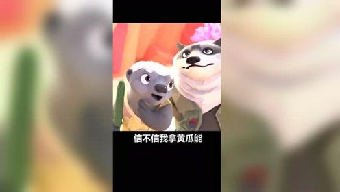 搞笑动画:平头哥拿黄瓜吓老虎,真的管用吗?