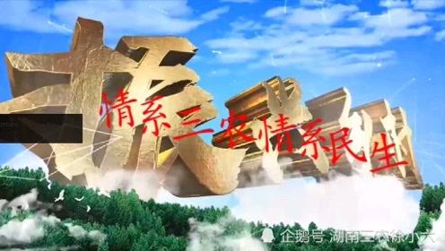 湖南省永州市祁阳县有一个生态旅游观光现代型美丽乡村