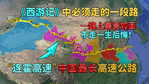 """""""连霍高速""""中国最长高速,不去会后悔的4300公里,一路上美景如画"""