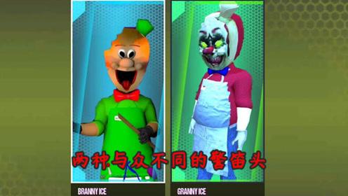 山寨版冰淇淋怪人:扮演两种与众不同的罗德,敌人还是警笛头!