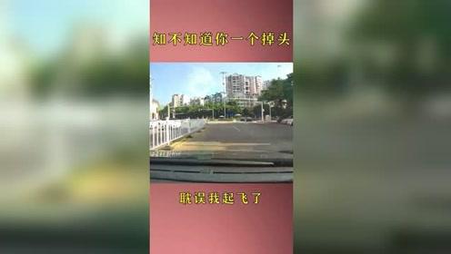 """小白车一个掉头影响了视频车""""起飞"""",他生气了,后果很严重"""