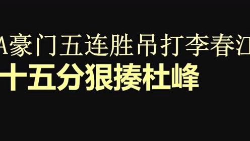 CBA豪门5连胜!吊打李春江,25分狠揍杜峰,杨鸣心惊肉跳!
