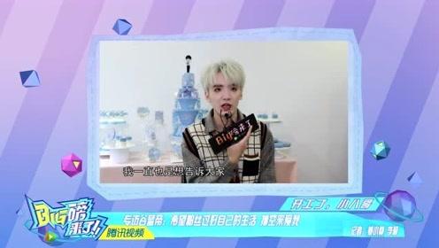 谷蓝帝:希望粉丝过好自己的生活,刘昊然直男自拍教学,白敬亭职场西装撩人
