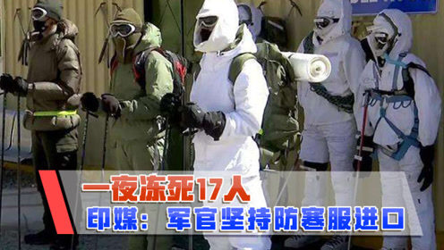 烂到骨子里!一夜冻死17人,印媒:为公费旅游军官坚持防寒服进口