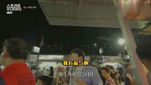 街头美食斗士:打雷下雨也阻挡不了白钟元一颗吃货的心,看人家吃,他冒雨找来吃!