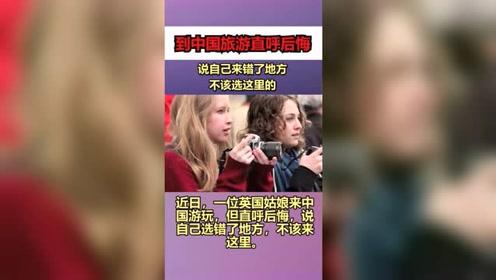 英国姑娘到中国旅游直呼后悔!说自己来错了地方,不该选这里的