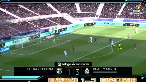 西甲 巴塞隆那1-3皇家马德里太精采了