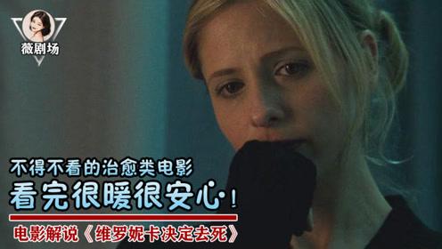 不得不看的治愈类电影,如果你对生活失去希望,不妨看看这个视频!