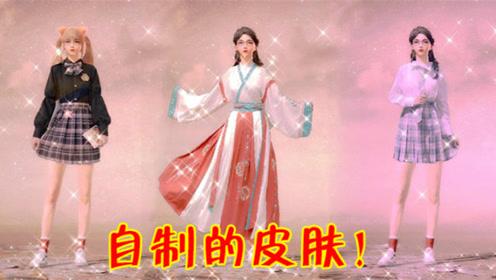 和平精英:大神自制3款皮肤,1套汉服2套JK,玩家直呼爱了!