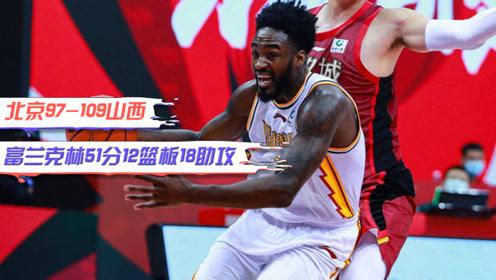 CBA精彩集锦:富兰克林51+12+18大号三双,送北京四连败!
