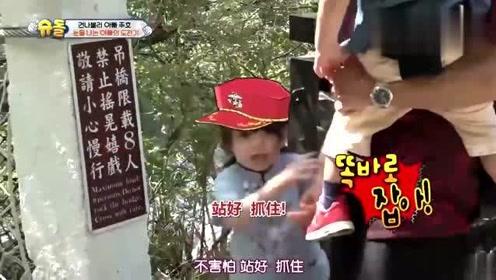 韩综:娜恩和建厚到中国旅游,过吊桥爸爸吓坏了,他俩反倒很开心