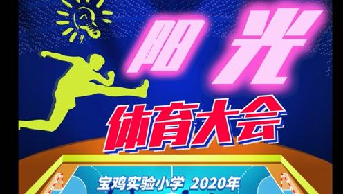 陕西宝鸡实验小学  2020阳光体育大会