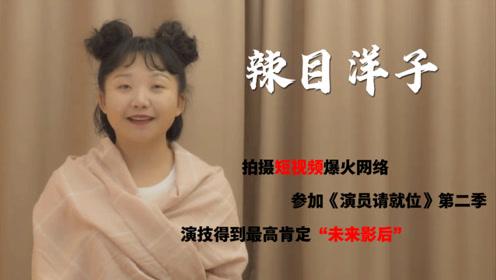 辣目洋子:拍搞笑短视频爆红网络,演技得到尔冬升高度认可
