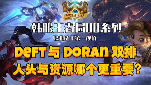 韩服王者局O*系列 Deft与Doran双排 人头与资源哪个更重要?