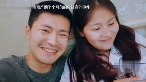 周安琴离预产期半个月见红?两人举动绝了,宁桓宇边拍视频边笑!