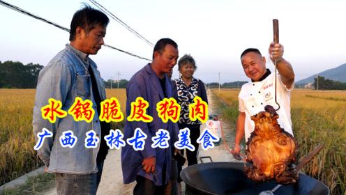 广西玉林大哥田野做美食,水锅脆皮狗肉香飘全村,吃肉喝汤真过瘾!