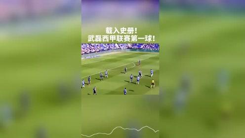 有多少人还记得,武磊的西甲第一球呢?