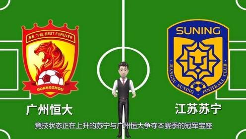 中超解析:广州恒大VS江苏苏宁