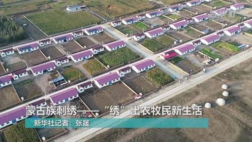 """蒙古族刺绣——""""绣""""出农牧民新生活"""